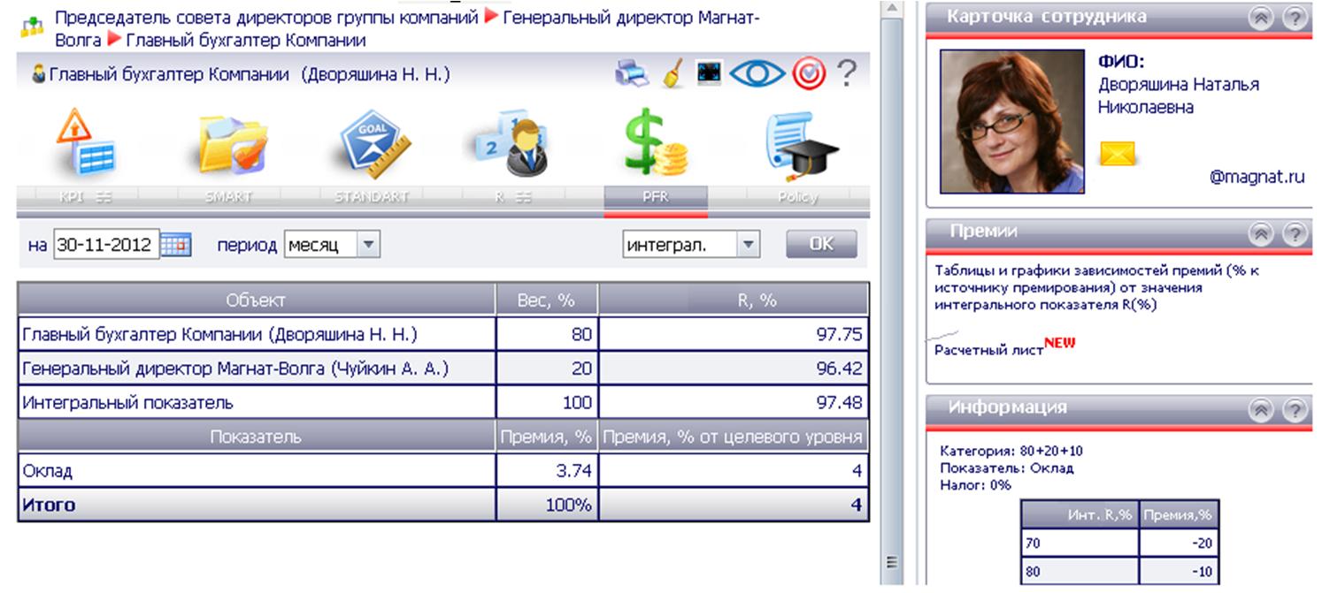 Система главный бухгалтер вип бухгалтер на дому минусинск