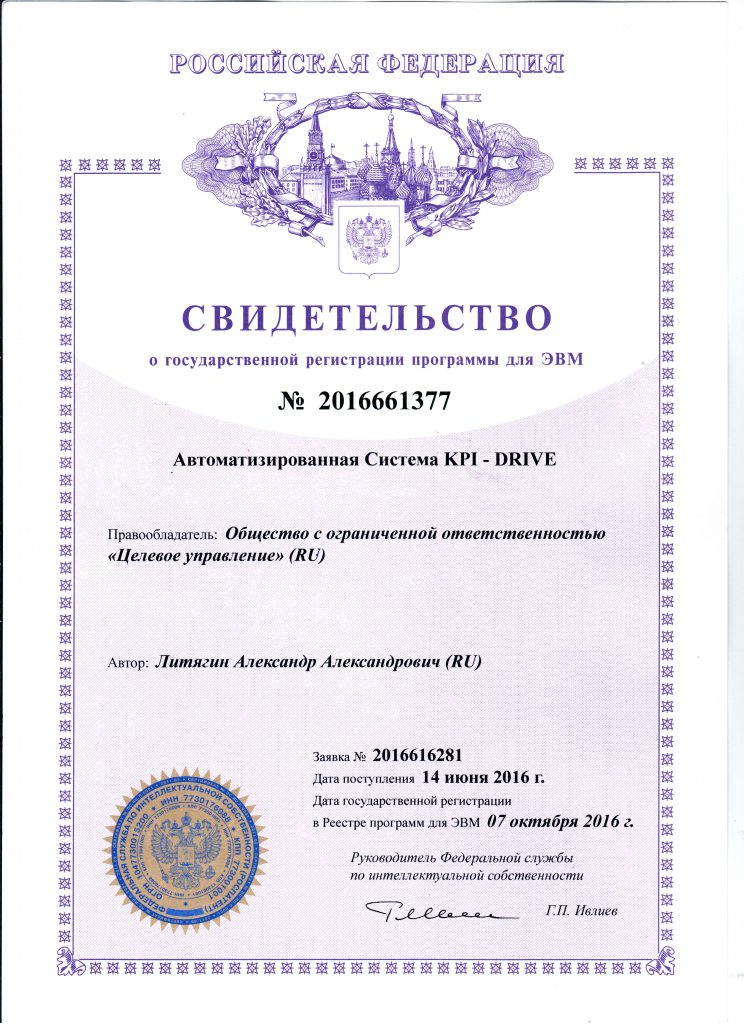 Новый сертификат ПО 001