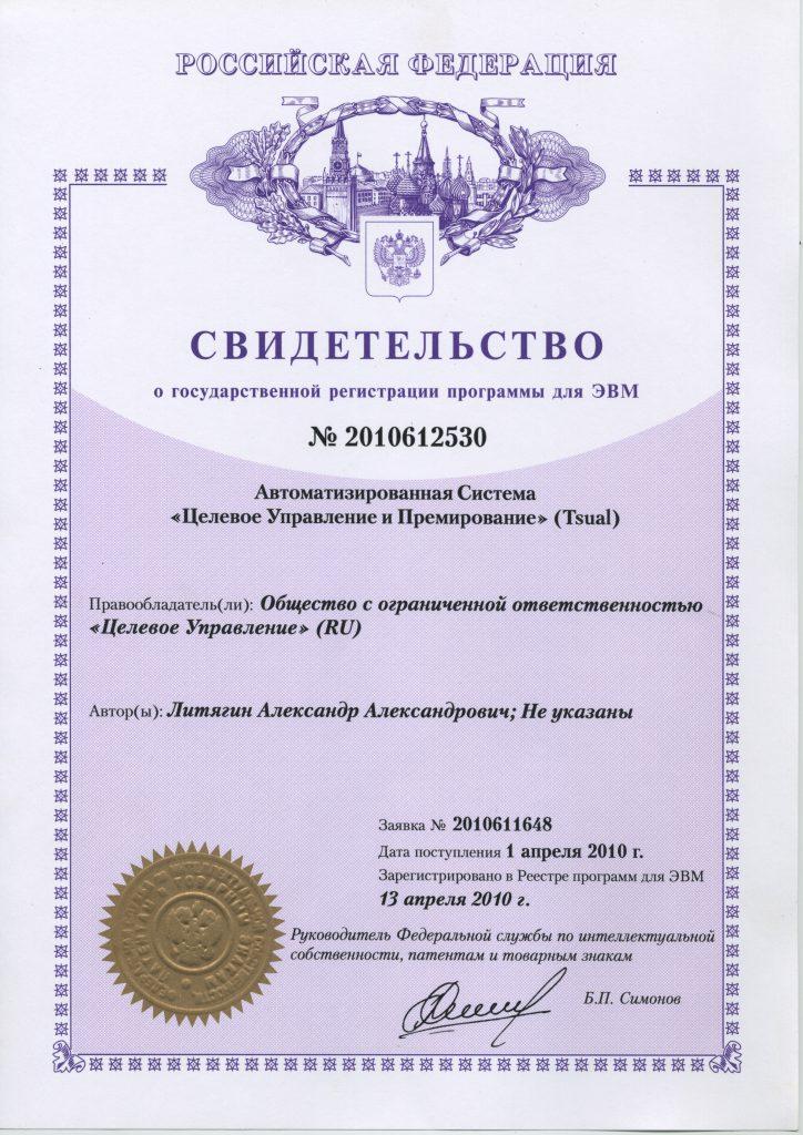 Свидетельсво о регистрации ПО