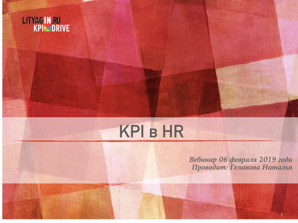 KPI Drive